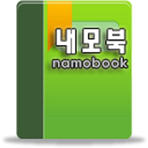 내모북 (내 모든 책) 초등학생을 위한 독서 어플