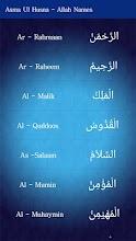 Asma Ul Husna - Allah Names screenshot thumbnail