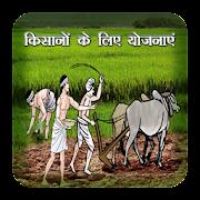 किसानों के लिए योजनाएं 👍