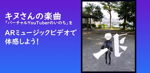 Music Flash~キヌ/バーチャルYouTuberのいのち - Apps on Google Play