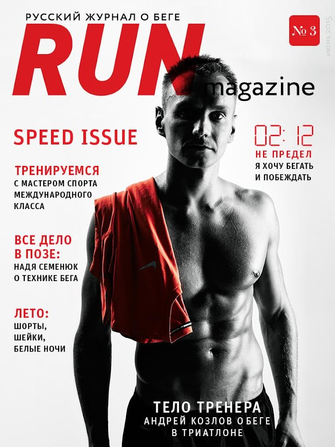 RUN magazine- screenshot
