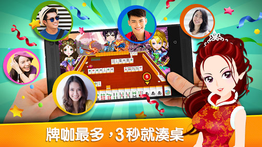 u9ebbu5c07 u795eu4f86u4e5f16u5f35u9ebbu5c07(Taiwan Mahjong)  gameplay | by HackJr.Pw 1