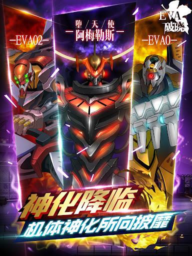 EVA破晓-eva正版授权热血格斗手游 Hack for the game