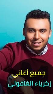 أغاني زكرياء الغفولي بدون نت 2018 Zakaria Ghafouli - náhled