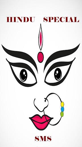 Hindu Festival Greeting SMS