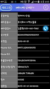 이맥스로직스운송서비스 screenshot 2