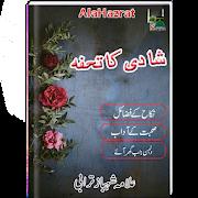Shadi Ka Tohfa | Islamic Book |