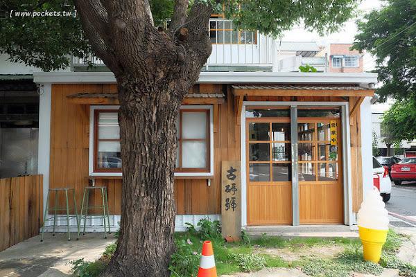 古研號 Gu-Yen-House┃台中南屯美食:老宅改建霜淇淋專賣店,鄰近黎明新村和鹽與胡椒,有賣霜淇淋、甜點和飲料