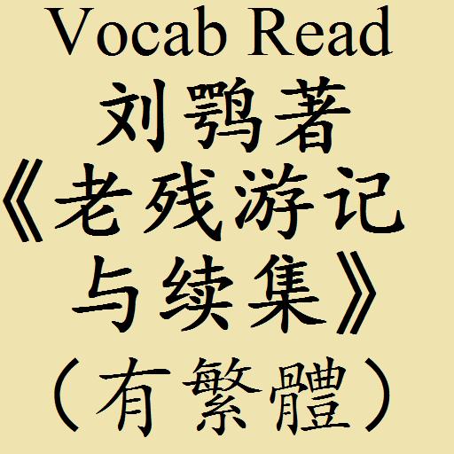 VocabRead 词汇阅 刘鹗選(19世纪)《老残游记与续集》(有繁體) (app)