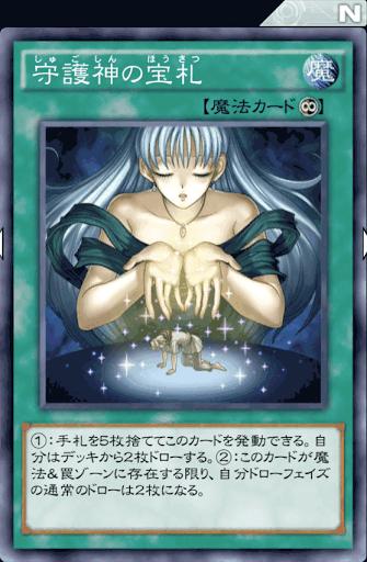 守護神の宝札