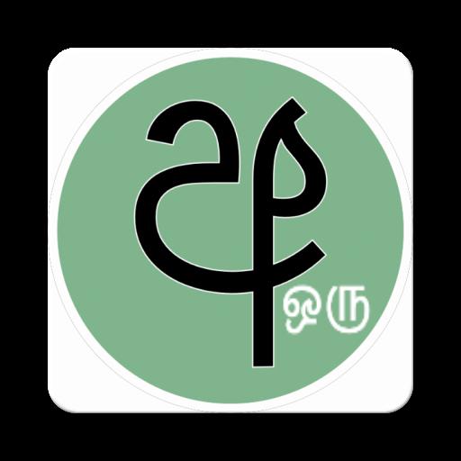 Sinhala Tamil Dictionary