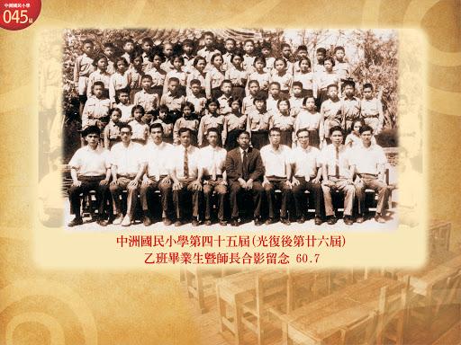 第45屆(光復後第26屆乙班)(民國60年)