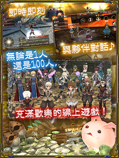 RPG u4f9du9732u5a1cu6230u7d00ONLINE -MMORPG- 2.0.4 screenshots 11