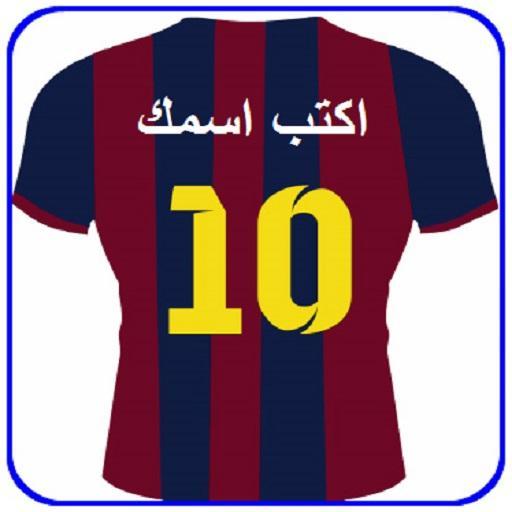 اسمك علي قميص ناديك 2017