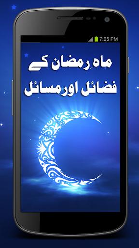 Mah-e-Ramazan Ke Fazail