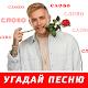 Угадай песню, Новые хиты! Download for PC Windows 10/8/7