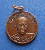 เหรียญหลวงพ่อจุล วัดหงษ์ทอง จ.กำแพงเพชร  ปี2514  เนื้อทองแดง