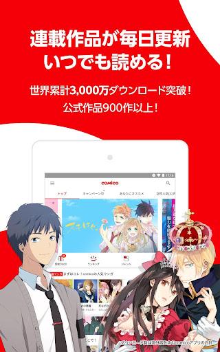 comico オリジナル漫画が毎日読めるマンガアプリ コミコ screenshot 4