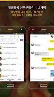 Screenshot of 친구만들기- 데이트,  파티, 이성 친구