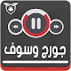 Download ♪اغاني جورج وسوف بدون نت ♪George Wassouf For PC Windows and Mac