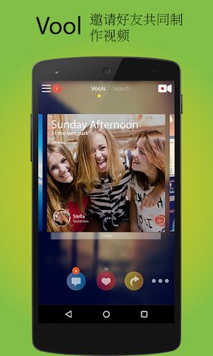 VOOL IT:与朋友一起享受视频乐趣