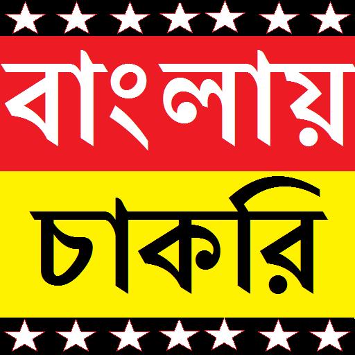 বাংলায় চাকরি - Banglay Chakri
