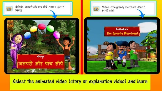 Study NCERT CBSE Videos- screenshot thumbnail