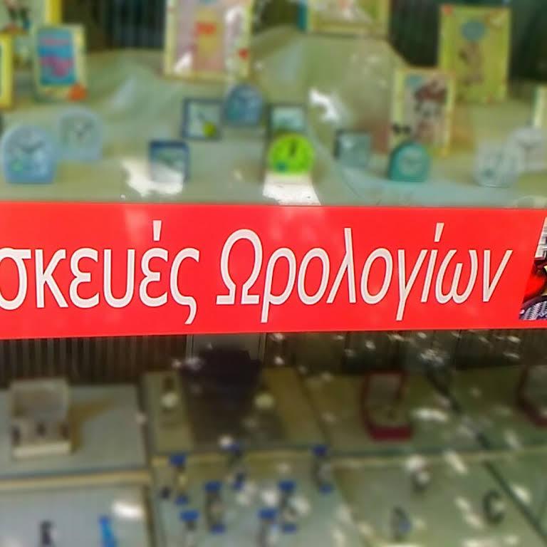 Επισκευες Ρολογιων-Κοσμηματων Τογιας - Κατάστημα επισκευής ρολογιών ... a0818730f00