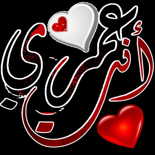 ملصقات خليجية وعربية مصمم Wastickerapps التطبيقات على Google Play