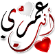 Arabic stickers + Sticker maker WAStickerapps APK