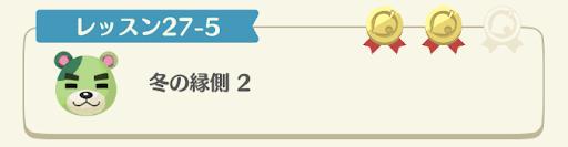 レッスン27-5