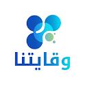 وقايتنا ( wiqaytna) icon