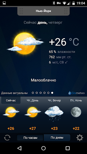 Gismeteo Weather Forecast LITE screenshot 1
