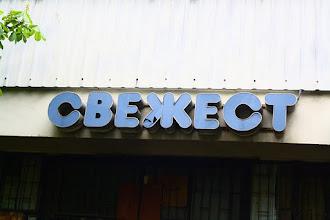 Photo: Снимка: Събина Панайотова - http://www.sabinap.com