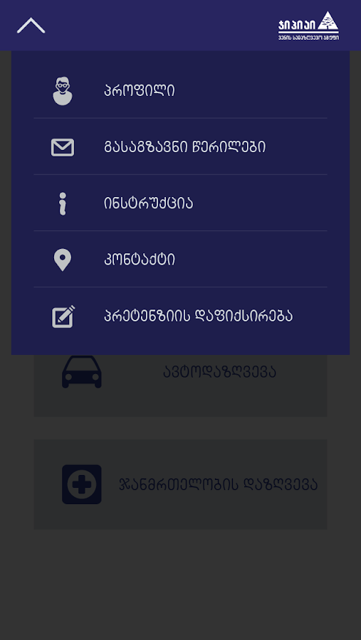 GPI Mobile- screenshot