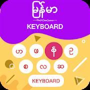 Myanmar Keyboard - မြန်မာ ကီးဘုတ်