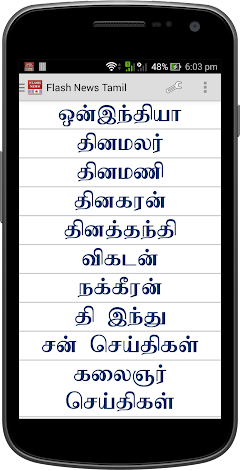 Page 2 : Best android apps for thanthi tv - AndroidMeta