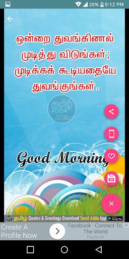 Tamil Adda - Tamil Quotes Greetings 2.0 screenshots 3