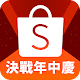 Shopee | 618 Mid Year Sale Download for PC Windows 10/8/7