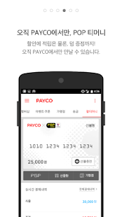 PAYCO- screenshot thumbnail