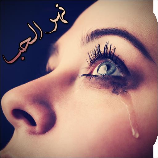 دموع في نهر الحب Apps On Google Play