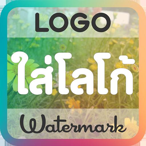ใส่โลโก้ในภาพ : Logo & Watermark