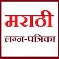 Marathi LagnPratika -मराठी लग्न-पत्रिका download