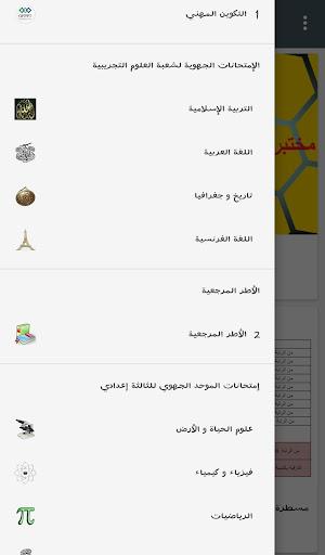 SVTLabo screenshot 5