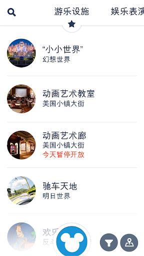 香港迪士尼乐园®