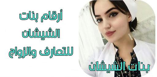 أرقام بنات الشيشان للتعارف On Windows Pc Download Free 2 2 Com Bana2t Deutch