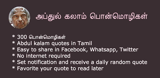 Abdul Kalam Quotes In Tamil Apps On Google Play
