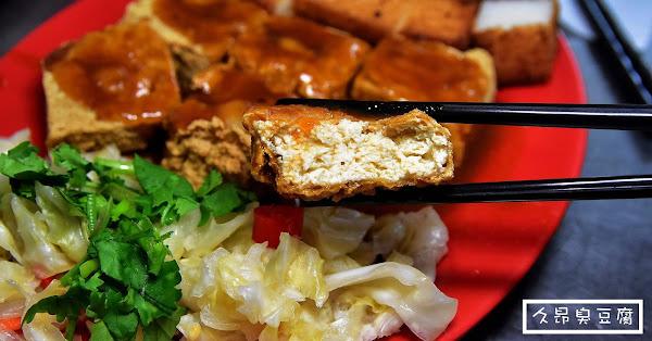 台東美食推薦|久昂臭豆腐 臭豆腐和蘿蔔糕都好吃!台東臭豆腐推薦