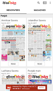 Dainik Savera Times- screenshot thumbnail