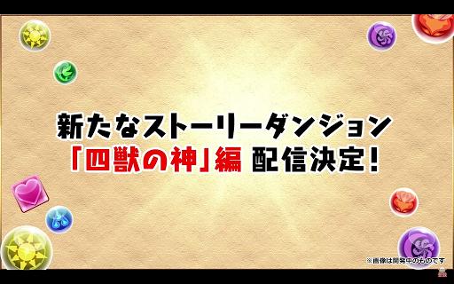 ストーリーダンジョン-四獣の神編